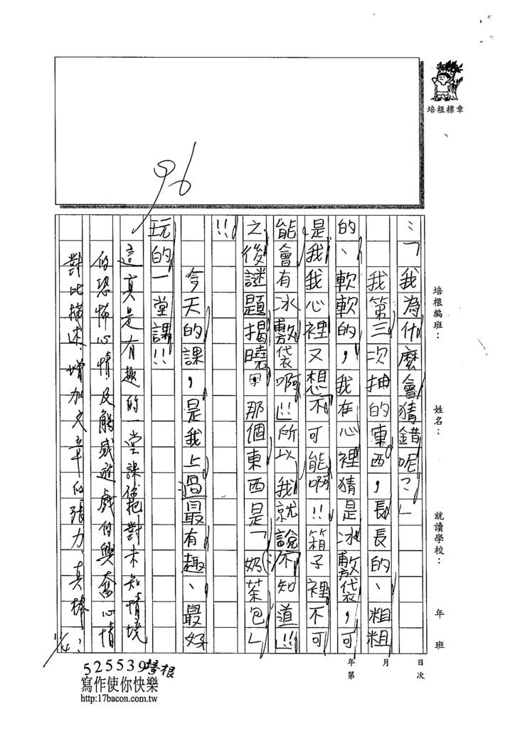 104W4206胡鍾懿 (2)