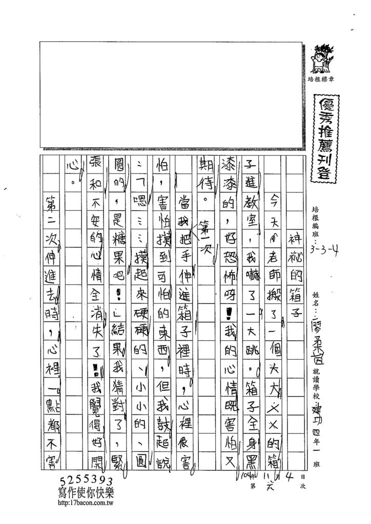104W4206廖柔茵 (1)