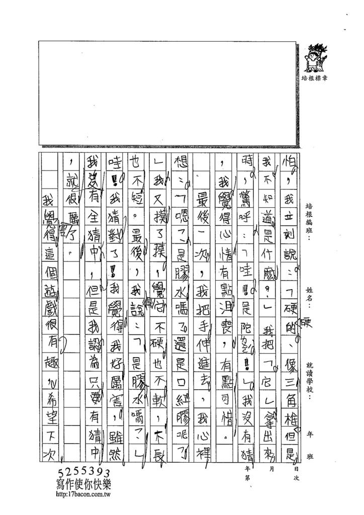104W4206廖柔茵 (2)