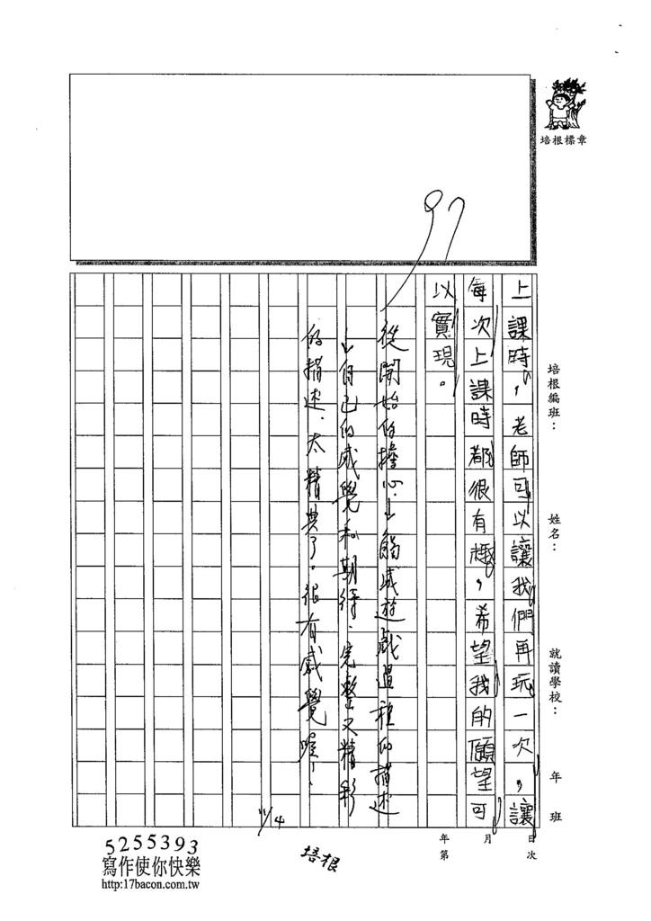 104W4206廖柔茵 (3)