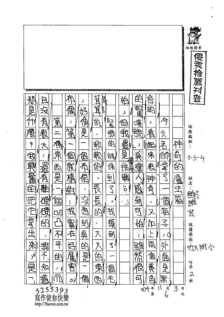 104W4206謝維芸 (1)