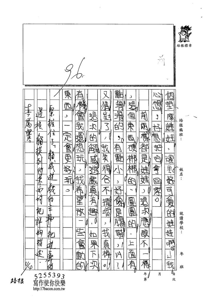 104W4206謝維芸 (2)