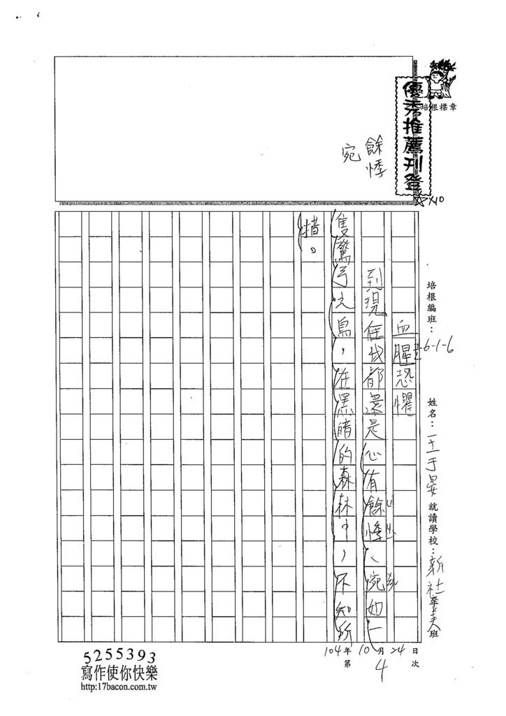 104W6204王于晏 (1)