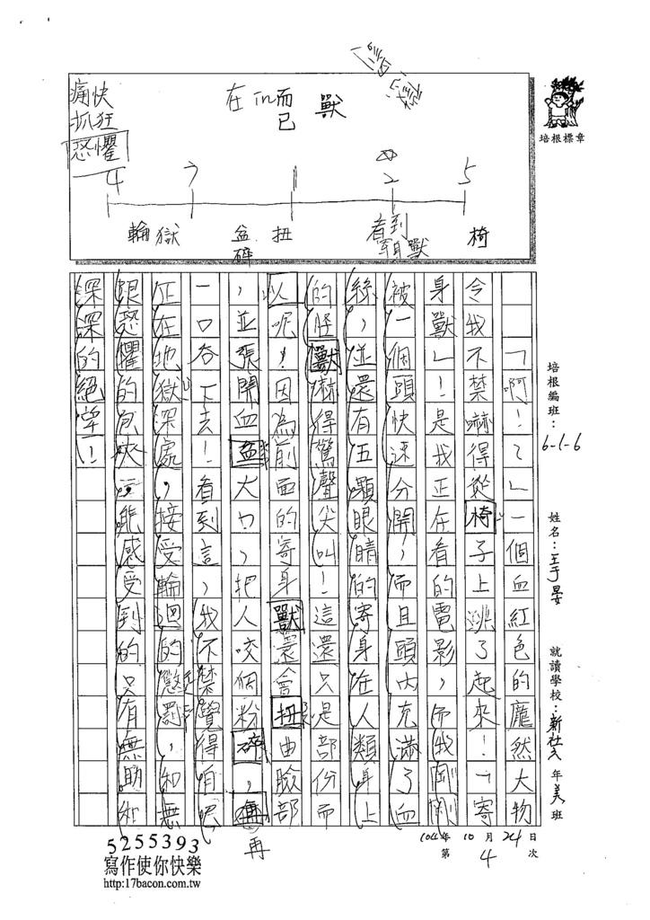 104W6204王于晏 (2)