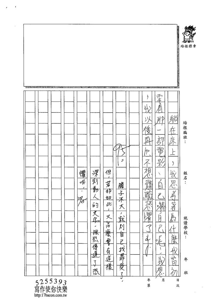 104W6204王于晏 (3)
