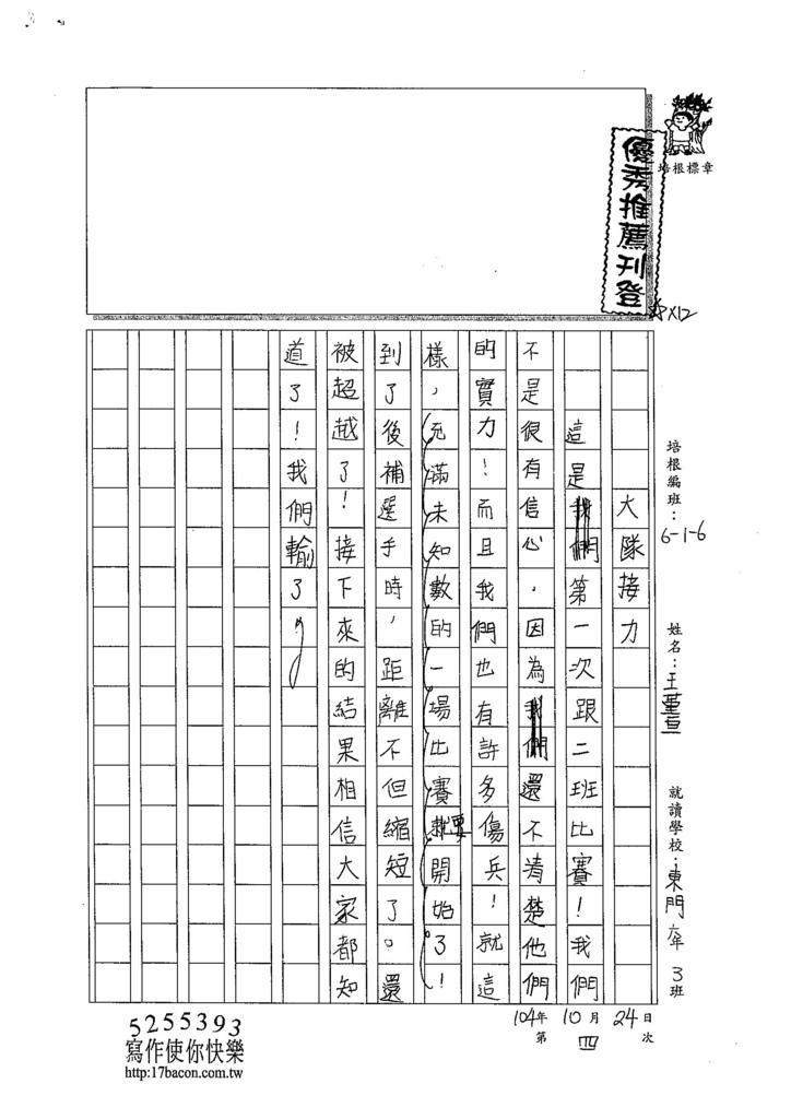 104W6204王堇萱 (1)
