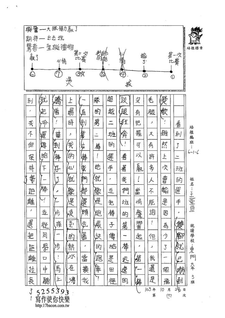 104W6204王堇萱 (2)