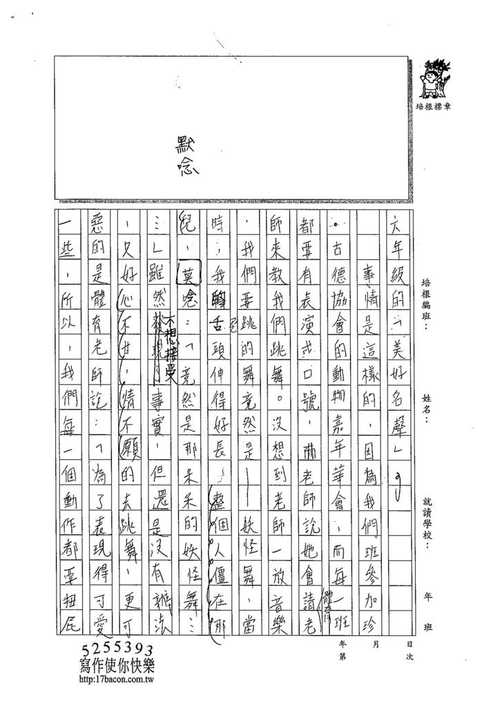 104W6204張雅涵 (2)