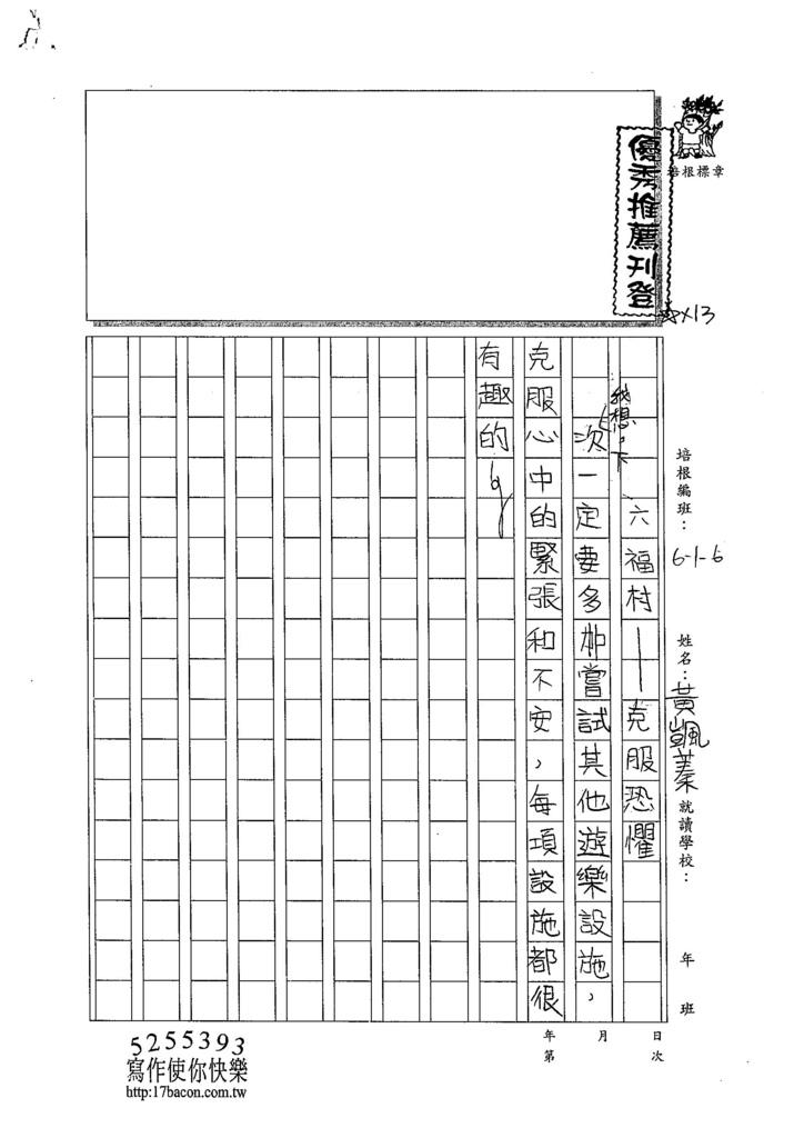 104W6204黃颽蓁 (1)