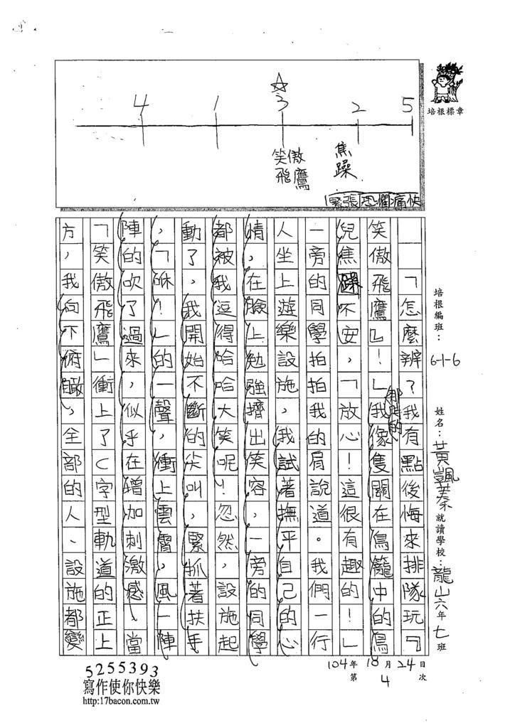 104W6204黃颽蓁 (2)