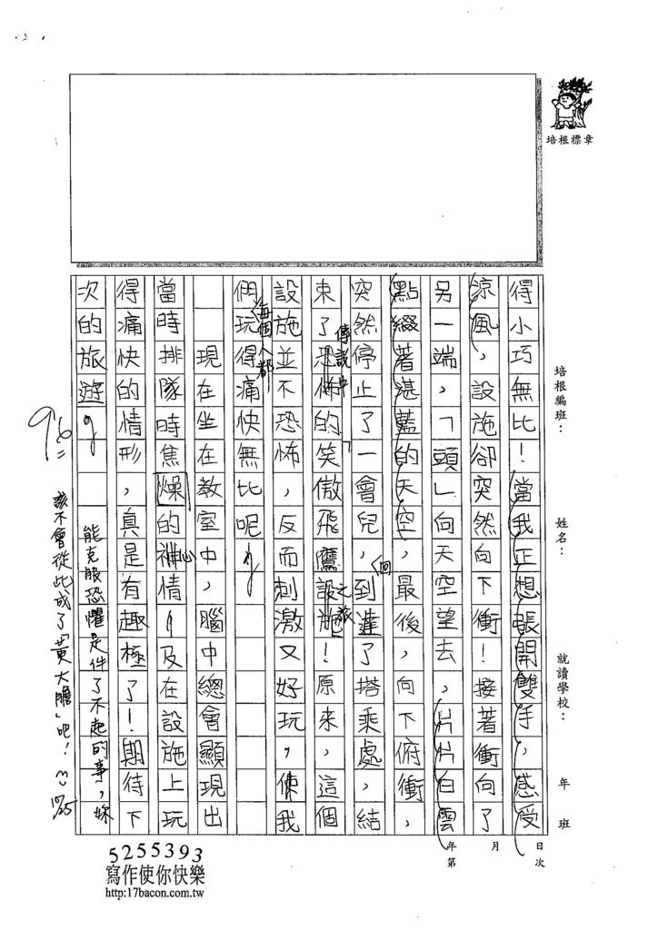 104W6204黃颽蓁 (3)