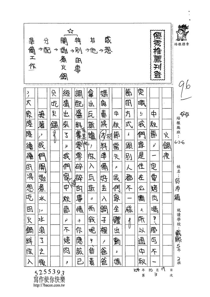 104W6203吳沛穎 (1)