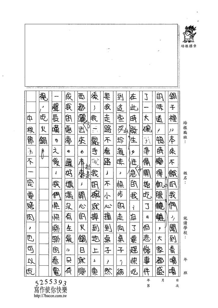 104W6203吳沛穎 (2)