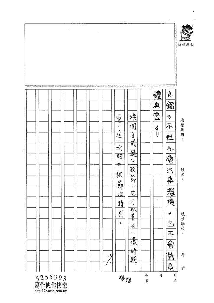 104W6203吳沛穎 (3)