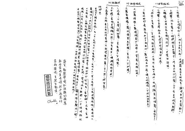 104WA204陳芊瑀 (1)