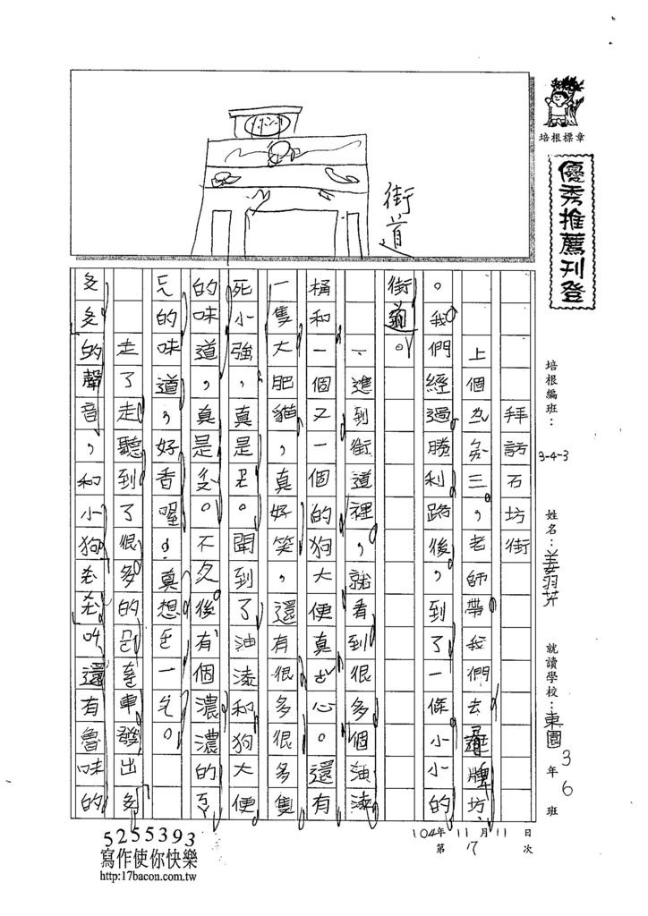 104W3207姜羽芹 (1)