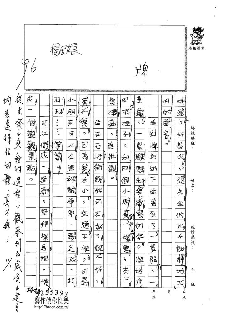104W3207姜羽芹 (2)