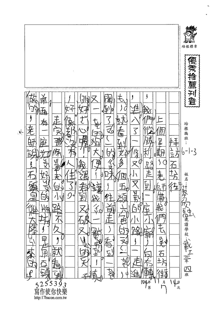 104W3206蔡欣融 (1)