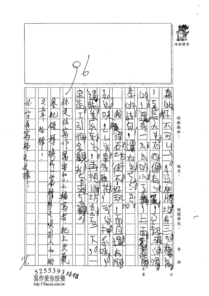 104W3206蔡欣融 (2)
