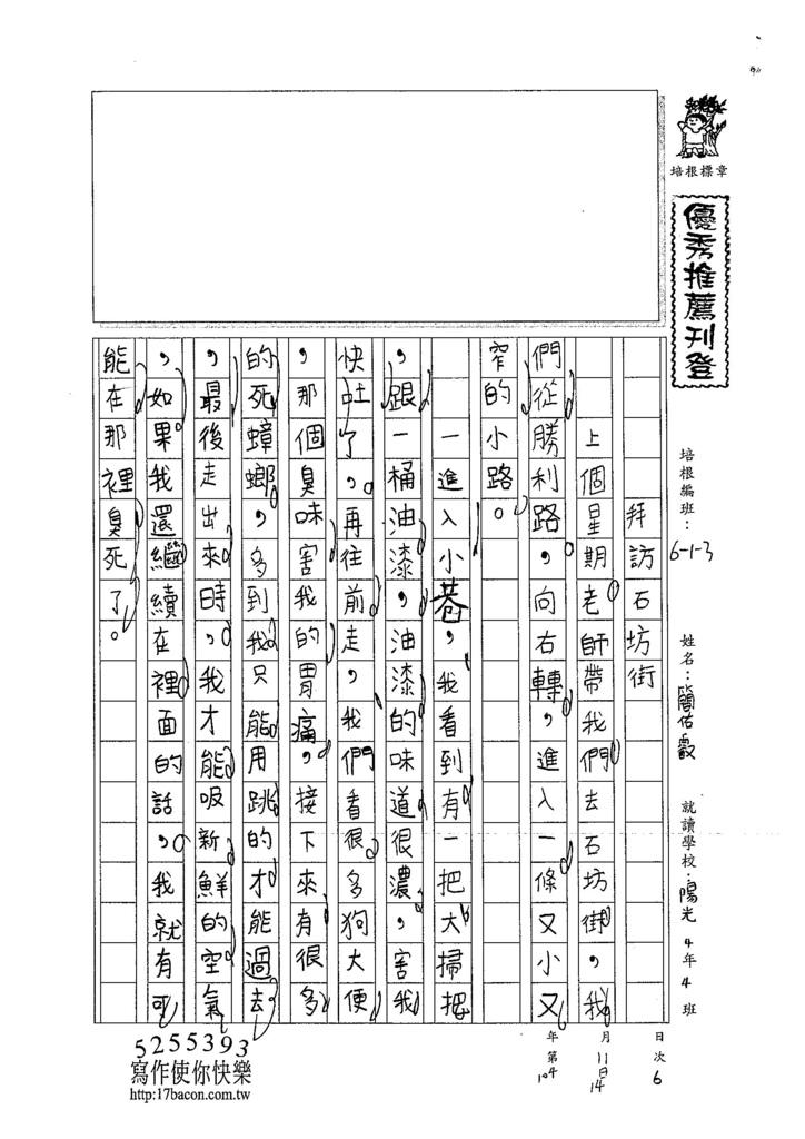 104W3206簡佑叡 (1)