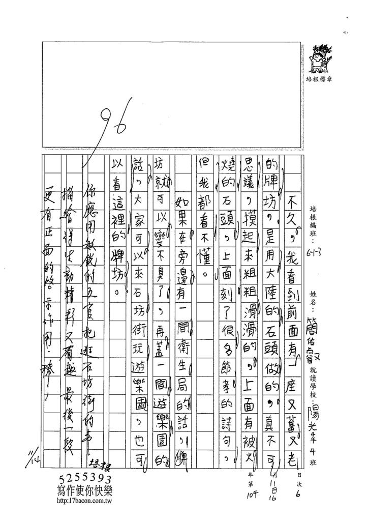 104W3206簡佑叡 (2)