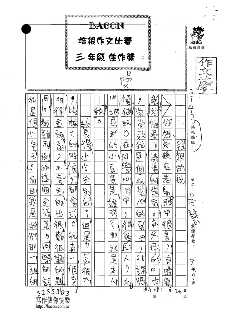 104W3205吳祥志 (1)