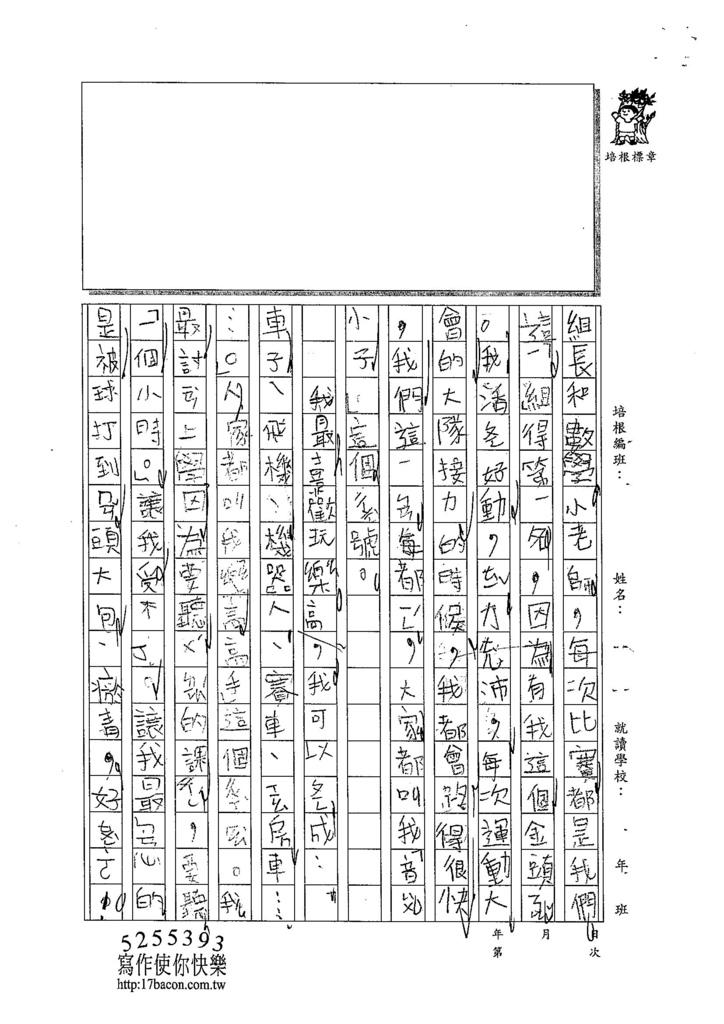 104W3205吳祥志 (2)