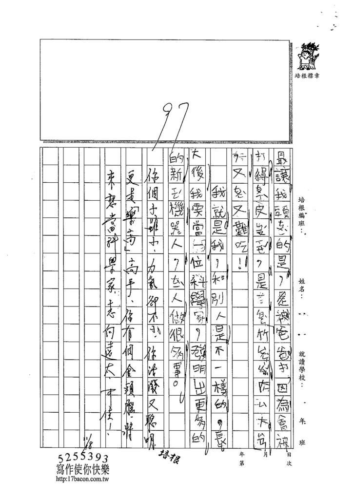 104W3205吳祥志 (3)
