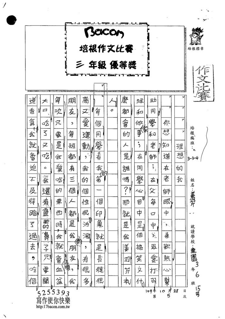 104W3205姜羽芹 (1)