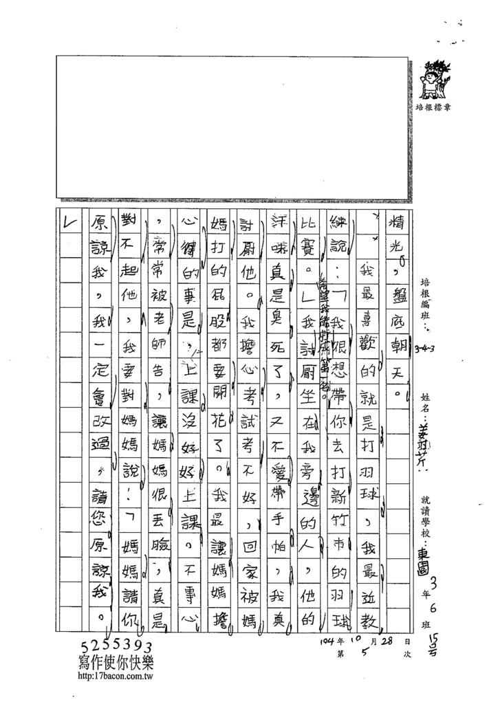 104W3205姜羽芹 (2)