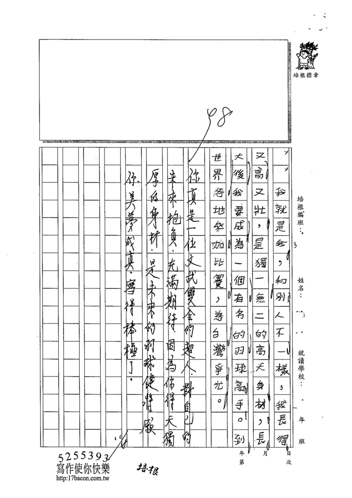 104W3205姜羽芹 (3)