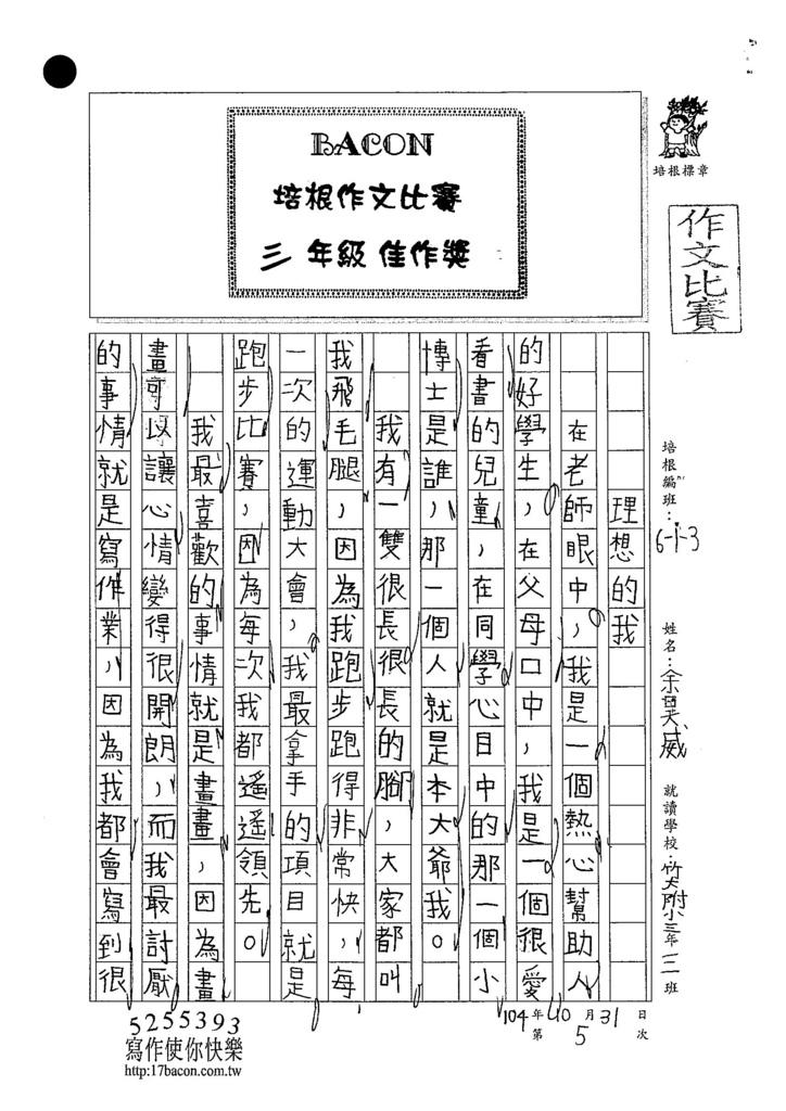 104W3205余昊威 (1)