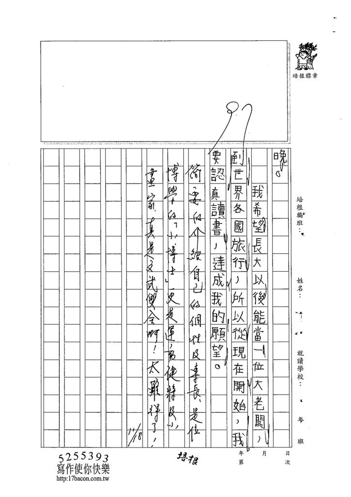 104W3205余昊威 (2)