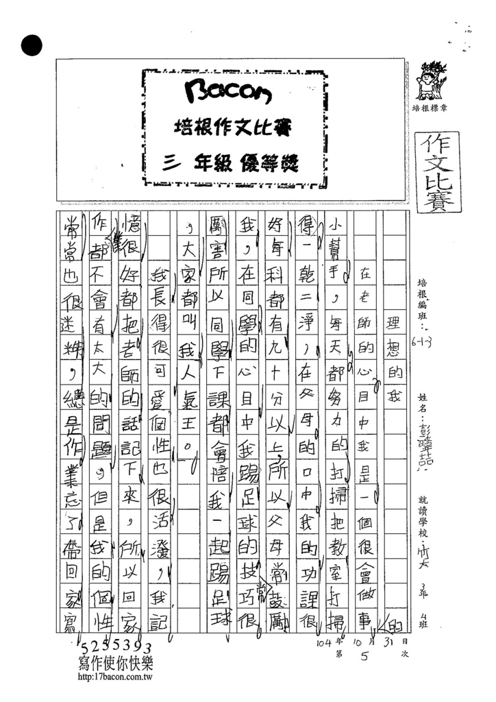104W3205彭暐吉吉 (1)