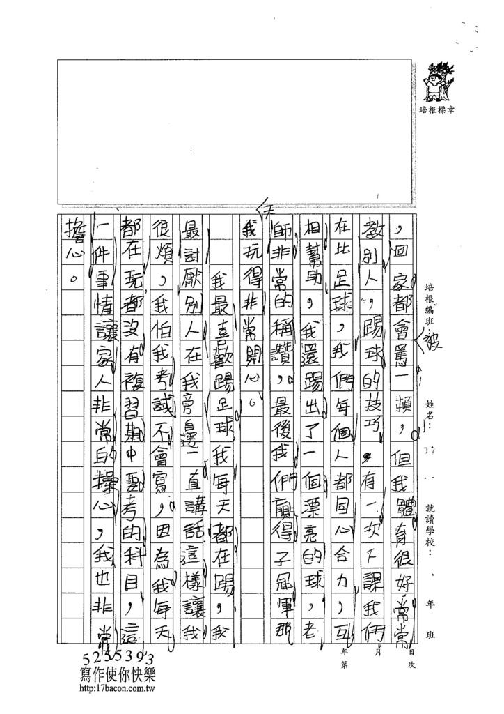 104W3205彭暐吉吉 (2)