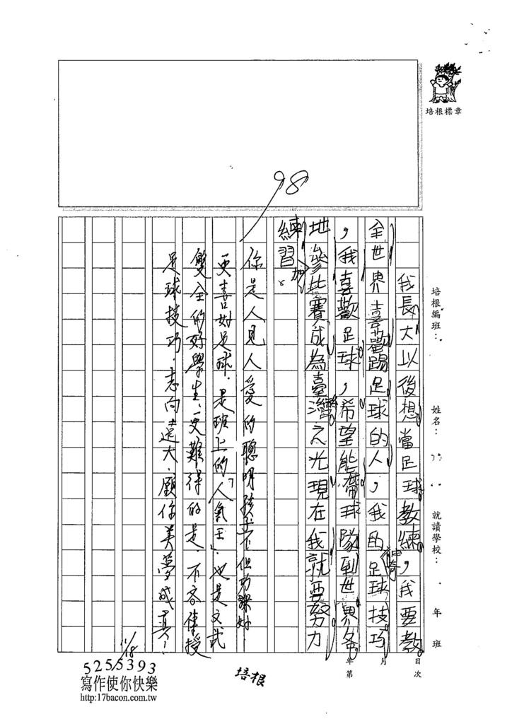 104W3205彭暐吉吉 (3)