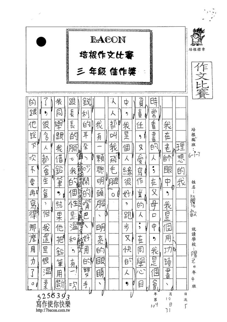 104W3205簡佑叡 (1)