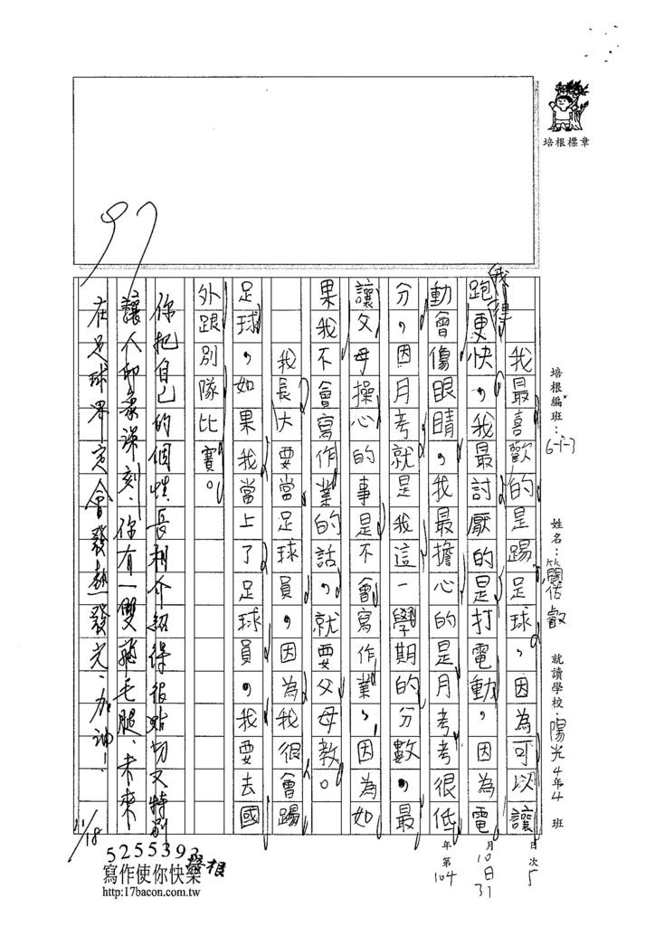 104W3205簡佑叡 (2)