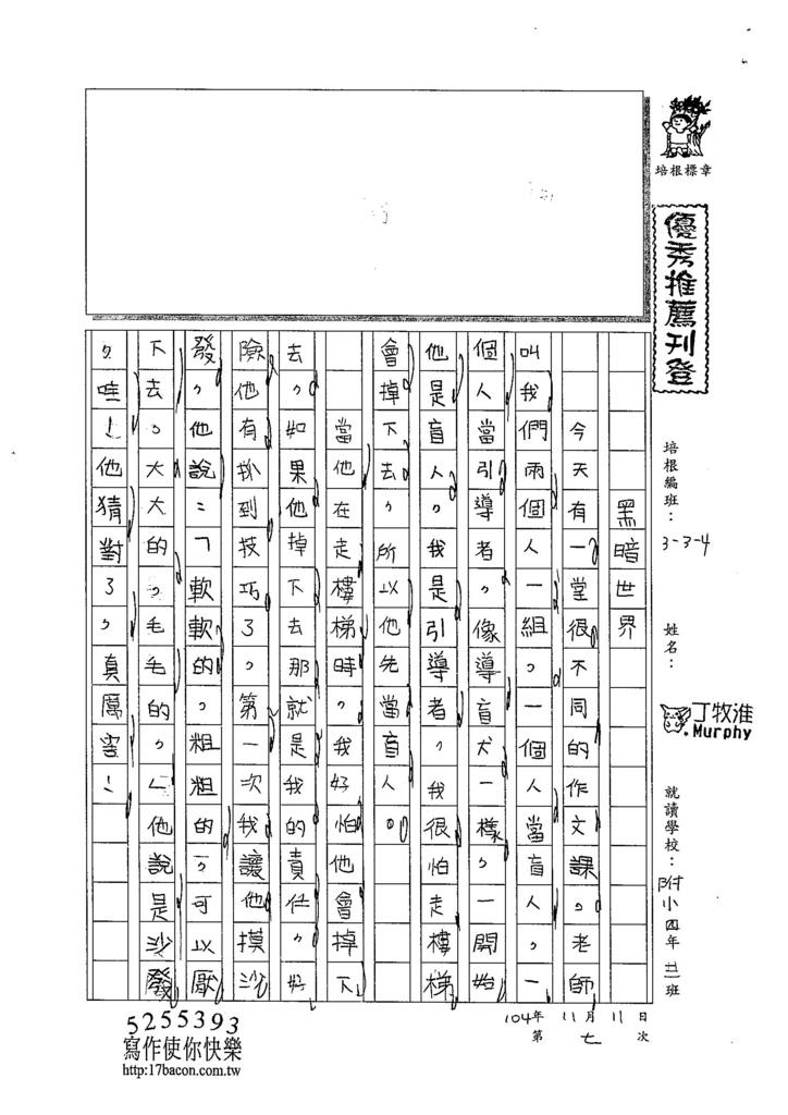 104W4207丁牧淮 (1)