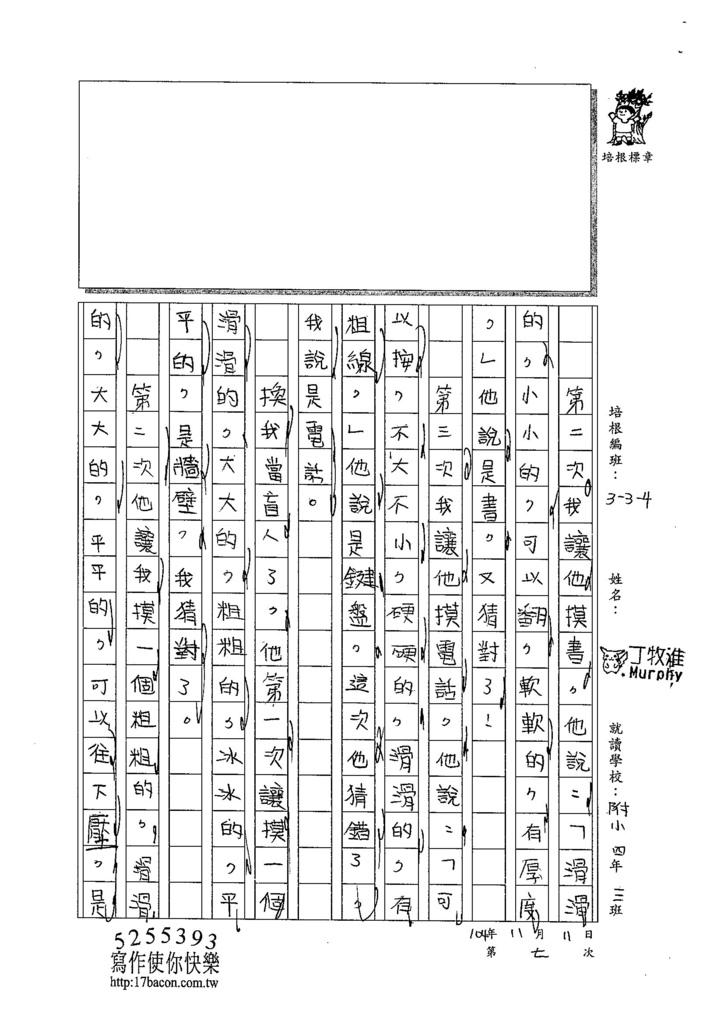 104W4207丁牧淮 (2)