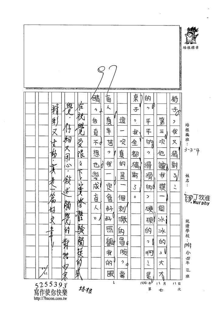 104W4207丁牧淮 (3)