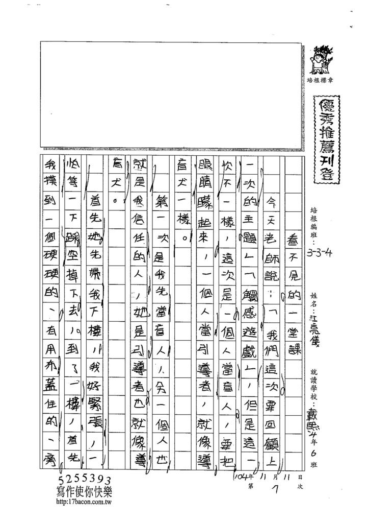 104W4207江亮儀 (1)