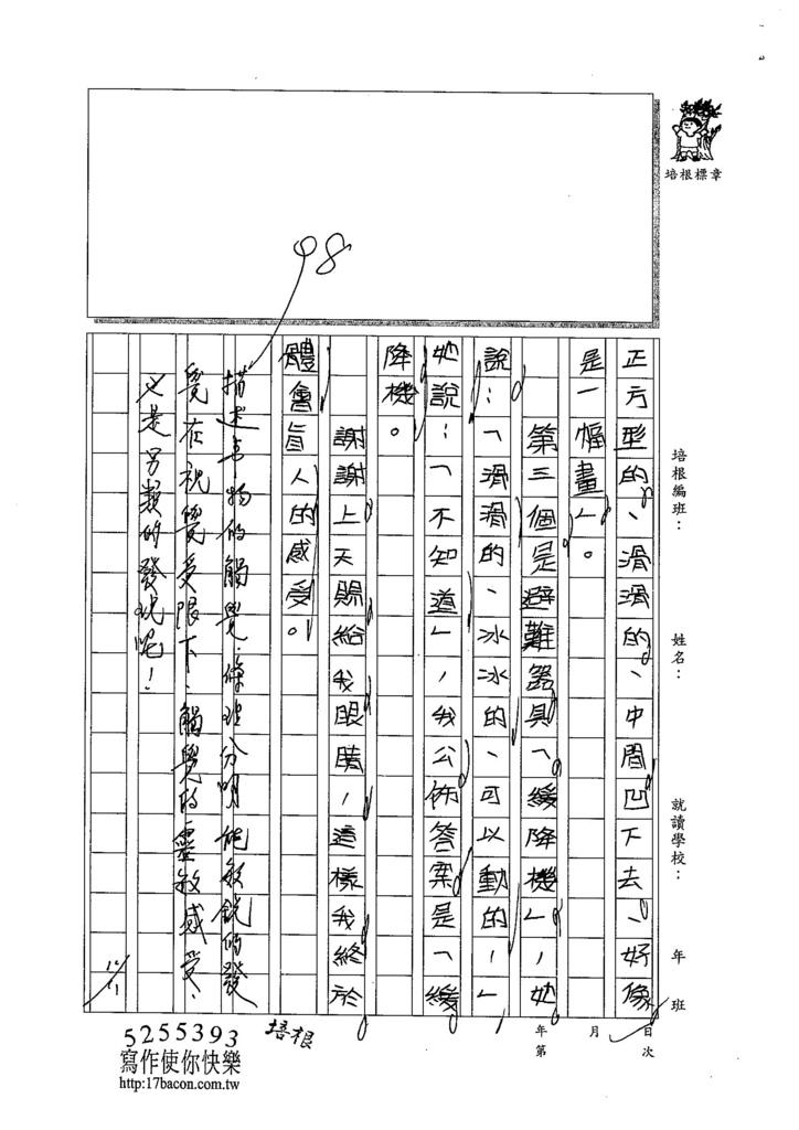 104W4207江亮儀 (3)