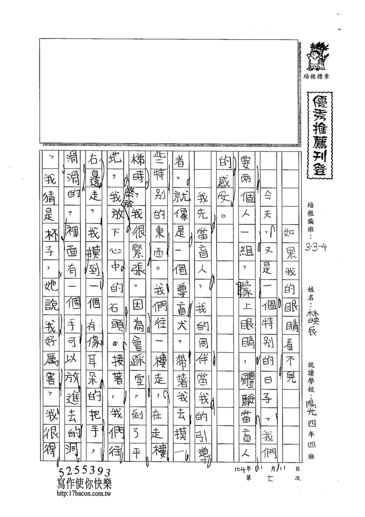 104W4207林映辰 (1)