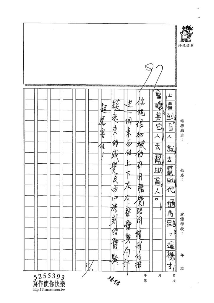 104W4207林映辰 (3)
