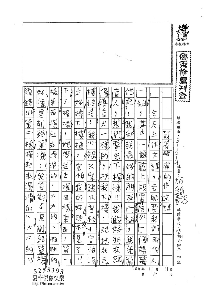 104W4207胡鍾懿 (1)
