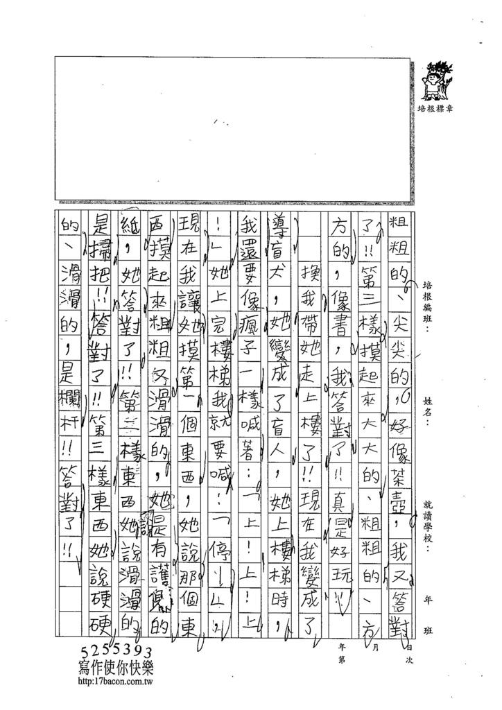 104W4207胡鍾懿 (2)