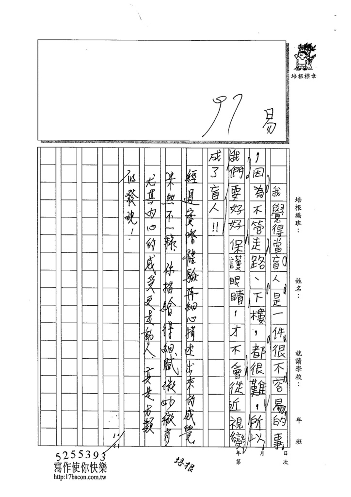 104W4207胡鍾懿 (3)