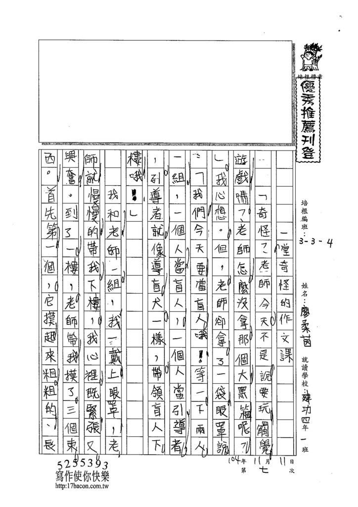 104W4207廖柔茵 (1)