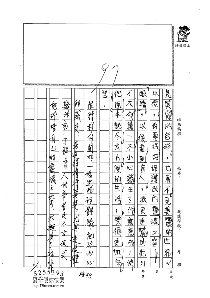 104W4207廖柔茵 (3)